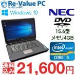 中古 ノートパソコン NEC VersaPro VK25TX-E Core i5-3210M メモリ4G HDD250GB DVDROM 無線LAN 15.6インチ Windows10Pro64bit
