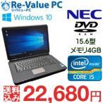中古 ノートパソコン NEC VersaPro VK25TX-F Core i5-3210M メモリ4G HDD320GB DVDROM 無線LAN Office付 15.6インチ Windows10Pro64bit