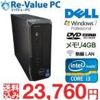 中古 デスクトップ DELL Vostro 270s Core i3-3240 3.4GHz メモリ4G HDD500GB DVDマルチ Windows7 Pro32bit
