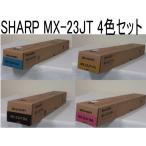 【送料無料】シャープカラートナー国内純正トナー (MX-2310F MX-2311FN MX-3111F MX-3112FN MX-3611F  対応) MX-23JT4色セット