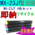 MX-23JT 4色セット リサイクル (MX-2310F MX-2311FN MX-3111F MX-3112FN MX-3611F 対応) MX23JTBA 他