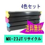 (期間限定特価)MX-23JT 4色セット リサイクルトナー (MX-2310F MX-2311FN MX-3111F MX-3112FN MX-3611F 対応) MX23JTBA 他