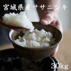 米 30kg 白米 ササニシキ 一等米 宮城県産 令和2年産 5kg×6袋