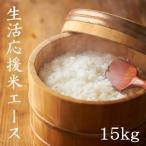 米 15kg 白米 ブレンド米 生活応援米 エース 東北産 5kg×3袋