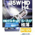 HIDキット 12V 35W H4 Hi/Lo 6000K 8000K 10000K アルミ極薄型バラスト リレータイプ