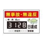 カウントダウン標識 W900×H600mmサイズ アルポリ看板(板のみ) 無事故・無違反
