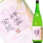 金龍 純米吟醸 しぼりたて生原酒 1800ml