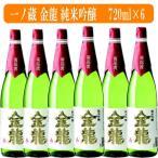(送料込み)一ノ蔵 金龍 純米吟醸 720ml×6
