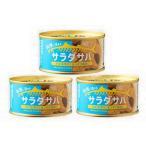 木の屋 石巻水産 サラダサバ (あっさり塩味 さば油漬け) 缶詰 170g 3缶
