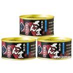 木の屋石巻水産 さんま醤油味付缶詰 170g 3缶