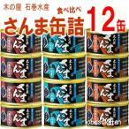 木の屋石巻水産 さんま缶詰 食べ比べ (醤油味付4缶、水煮4缶、味噌甘辛煮4缶) 170g 12缶 セット