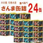 木の屋石巻水産 さんま缶詰 食べ比べ (醤油味付8缶、水煮8缶、味噌甘辛煮8缶) 170g 24缶 セット