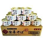 (送料無料) 木の屋石巻水産 金華さば味噌煮缶詰 「彩」 T2(170g) 24缶