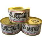 長須鯨 大和煮 缶詰 170g3缶 木の屋石巻水産
