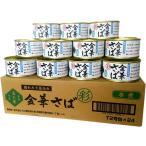 木の屋石巻水産 金華さば水煮缶詰 「彩」 T2(170g) 24缶
