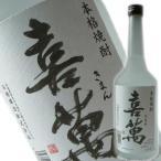 粕取り焼酎 喜萬(きまん)25度 720ml 石越醸造 宮城県産