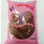 沖縄製粉 紅芋アンダギーミックス 450g 【常温便】送料別