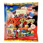 南都物産 北谷の塩 ハブナッツ(大袋)16g×15袋 3種の味 【常温便/送料別】