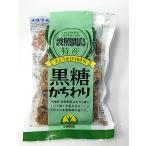 沖縄宝島 波照間島特産 さとうきび100% 黒糖かちわり 200g 3個までレターパック370で発送致します 【常温/送料別】