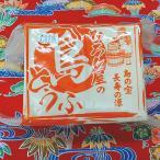 ひろし屋の豆腐 1K 【冷蔵便・送料別】