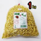 沖縄そば 1kg(5・6人前) 自社製麺 【クール便発送】送料別
