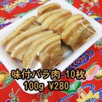 手作り惣菜 味付バラ肉(三枚肉)10枚 沖縄そばトッピング用・おかず 【冷蔵便・送料別】