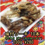 手作り惣菜 味付ソーキ(スペアリブ)6本 大きさばらつきがあります 沖縄そばトッピング用・おかず 【冷蔵便・送料別】