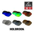 当店オリジナルレンズ オークリー サングラス 交換レンズ OAKLEY HOLBROOK ホルブルック 偏光レンズ ZERO製