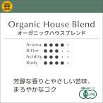有機栽培 レギュラーコーヒー 京都 小川珈琲 オーガニックハウスブレンド(豆)150g