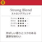 レギュラーコーヒー 京都 小川珈琲 ストロングブレンド(豆)150g