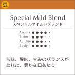 レギュラーコーヒー 京都 小川珈琲 スペシャルマイルドブレンド(豆)150g