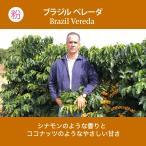 レギュラーコーヒー 小川珈琲 スペシャルティグレード ブラジル ベレーダ(粉)150g