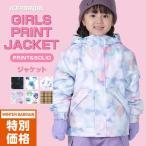 スノーボードウェア キッズ スノーウェア スキーウェア スノボ  ジャケット 単品  女の子 アイスパーダル  オシャレ IJJ-222PR