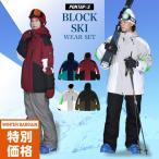 スキーウェア メンズ レディース スノーボードウェア スキー 上下セット ストレッチ 激安 ジャケット パンツ POSKI-129NW 2021