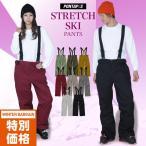 サスペンダー スキーウェア パンツ 単品 メンズ レディース スノーボードウェア スキーウェア スノボ POP-438W