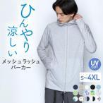 ラッシュガード メンズ 長袖 フード パーカー 水着 体型カバー 紫外線対策 おしゃれ 大きいサイズ PR-4200