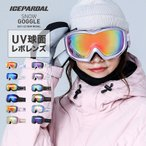 スノーゴーグル レディース 球面ゴーグル スキーゴーグル UVカット ダブルレンズ ヘルメット対応 IBP-782