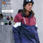 スノーボード ウェア ジャケット 単品 メンズ レディース スノーウェア スキーウェア スノボ 2レイヤー 軽量 柔軟 ストレッチ age-820