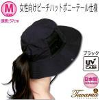 | 送料無料 | 女性用 日焼け防止に効果が高い帽子