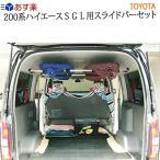 送料無料 トヨタ200系ハイエースSGL用スライドバーセット CAP キャップ サーフボードラック サーフボードキャリア