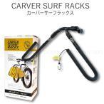 CARVERカーバー サーフラックス / サーフボード自転車キャリアセット / サーフボードキャリア