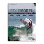 Yahoo!オーシャンデプトYahoo!店STYLE MODEL スタイルモデル VOL.3 オフザリップ サーフィンDVD