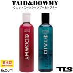 Dawmy(洗浄剤)&Taid (柔軟剤) ウェットスーツシャンプー&ソフナーセット TOOLS ツールス