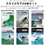 Yahoo!オーシャンデプトYahoo!店スタイルモデルシリーズ6本セットサーフィンDVD