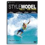 Yahoo!オーシャンデプトYahoo!店STYLE MODEL/スタイルモデルVOL.6トップターン サーフィンDVD