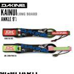 DAKINE(ダカイン) KAINUI  ロングボード用 9' 1/4ft ANKLE(足首用)  クリヤーBLACK