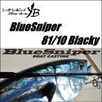 【大型商品】 ヤマガブランクス ブルースナイパー81/10 Blacky (TUNA Model)