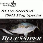 ヤマガブランクス ブルースナイパー106H Plug Special