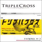 メジャークラフト  トリプルクロス サーフ TCX-982SURF 【スピニングモデル】