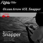【大型商品】RippleFisher OceanArrow 65L Snapper
